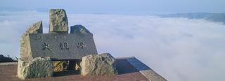 大観峰から雲海の阿蘇谷